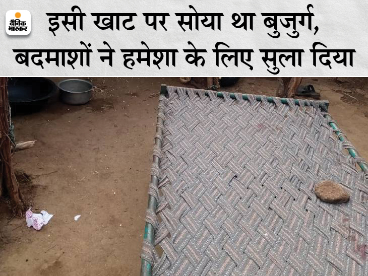 बदमाशों ने इसी खटिया से बांधा था बुजुर्ग को। - Dainik Bhaskar