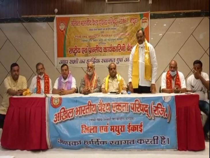 कोविड काल में निजी अस्पतालों की मनमानी, वैश्य एकता परिषद जन जागरण अभियान चलाकर करेगा वार|मथुरा,Mathura - Dainik Bhaskar