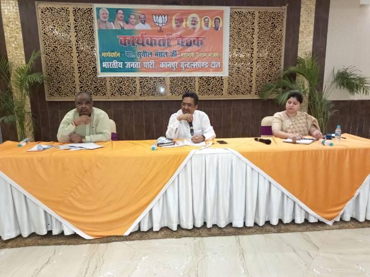 पदाधकारियों की बैठक लेते संगठन मंत्री सुनील बंसल। - Dainik Bhaskar