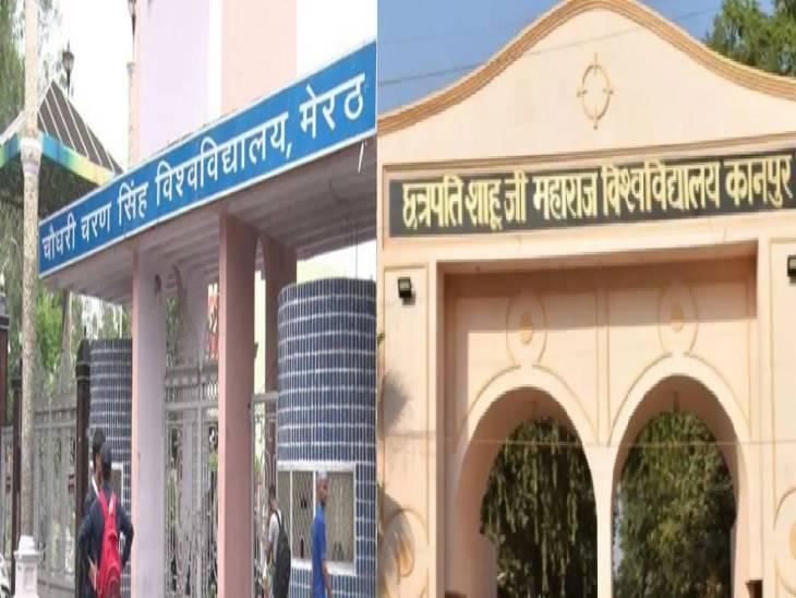 मेरठ की CCU में बीएड के छात्र 7 जून से भर सकेंगे परीक्षा फॉर्म, कोविड से अनाथ हुए छात्रों के लिए आगे आई कानपुर यूनिवर्सिटी, धांधली रोकने के लिए ग्रीवांस सेल का गठन|कानपुर,Kanpur - Dainik Bhaskar