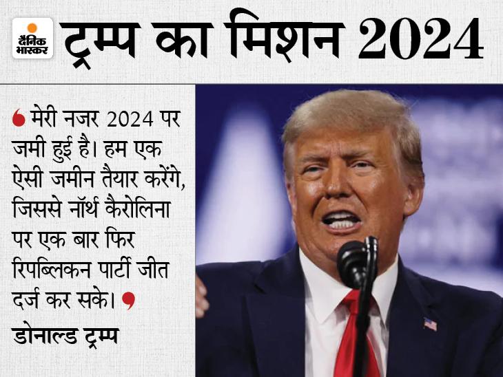 चुनाव हारने के बाद अमेरिका के पूर्व राष्ट्रपति का पहला भाषण; बोले- हम नॉर्थ कैरोलिना जीतने जा रहे हैं|विदेश,International - Dainik Bhaskar