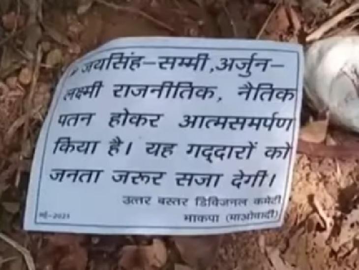 नक्सलियों की ओर से जारी किया गया पर्चा जिसमें लक्ष्मी और उसके साथियों को गद्दार बताया गया है।