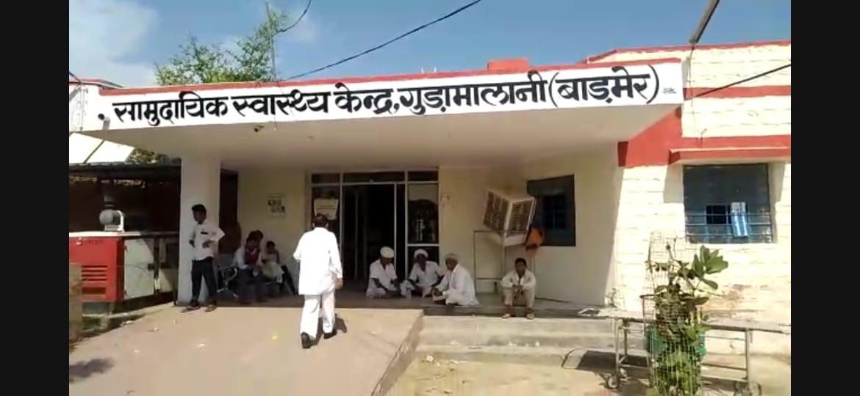 सामुदायिक स्वास्थ्य केन्द्र गुड़ामालानी। - Dainik Bhaskar