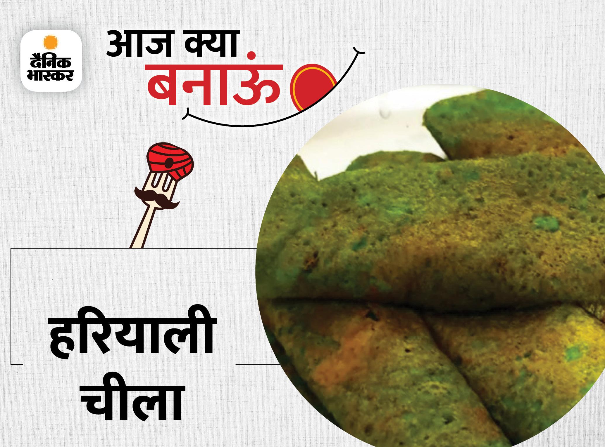 हेल्दी और टेस्टी हरियाली चीला बनाने का आसान तरीका, इसे चटनी, चाय या सॉस के साथ सर्व करें|लाइफस्टाइल,Lifestyle - Dainik Bhaskar