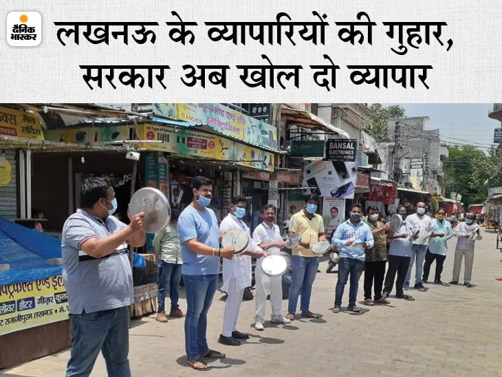 राजाजीपुरम में कारोबारियों ने जबरन खोली दुकानें, थाली बजाकर जताया विरोध, बोले- हमारे सामने करो या मरो की स्थिति लखनऊ,Lucknow - Dainik Bhaskar