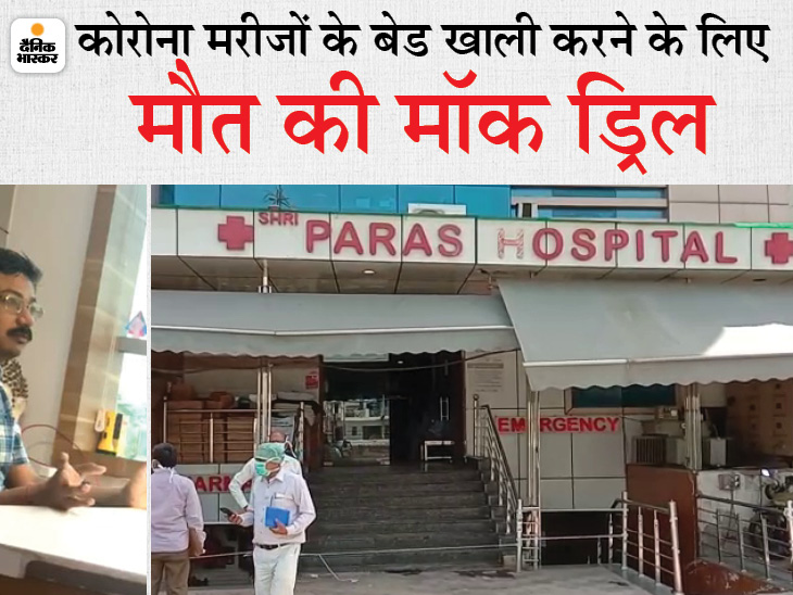 पारस हॉस्पिटल का मामला, कोरोना मरीजों की छंटनी के लिए रोकी ऑक्सीजन; डॉक्टर ने कबूला- मरीज नीले पड़ गए और छटपटाने लगे आगरा,Agra - Dainik Bhaskar