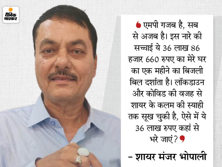 मंजर भोपाली बोले- मुख्यमंत्री जी लॉकडाउन की वजह से कलम की स्याही सूख चुकी है, 36 लाख कैसे भरें? भोपाल,Bhopal - Dainik Bhaskar