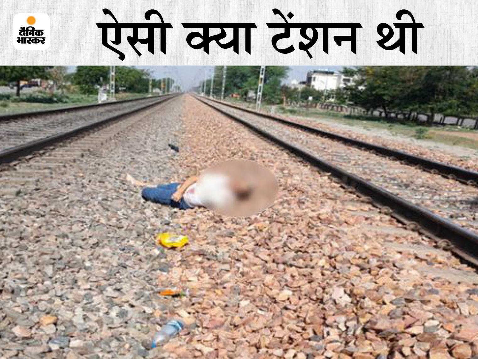 मार्निंग वॉक पर जाने की बात कहकर घर से निकले, फिर ट्रेन के आगे कूदकर जान दी; सुसाइड नोट में लिखा- मैं मानसिक अवसाद में हूं जयपुर,Jaipur - Dainik Bhaskar