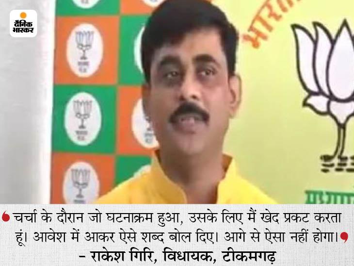 विधायक राकेश गिरि ने सिंधिया समर्थक पर लगाया वसूली का आरोप, अब माफी मांगी; कहा- आवेश में आकर बोल दिया, अब नहीं कहूंगा|मध्य प्रदेश,Madhya Pradesh - Dainik Bhaskar