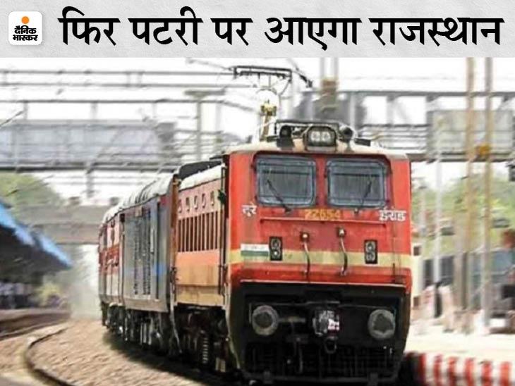 जयपुर-इंदौर समेत15 ट्रेनें 15 जून से शुरू होंगी, मौजूदा ट्रेनों में बढ़ रही वेटिंग; जुलाई तक स्पेशल बनकर चलाई जाएंगी ट्रेनें|जयपुर,Jaipur - Dainik Bhaskar