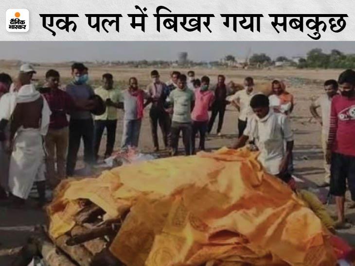 मथुरा से गया लौटने के दौरान सेना नायक, उनकी पत्नी और बेटे की सड़क दुर्घटना में मौत बिहार,Bihar - Dainik Bhaskar