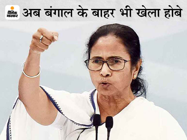 अगले साल होने वाले UP, पंजाब और उत्तराखंड चुनाव में TMC उतारेगी अपने उम्मीदवार, पार्टी का नाम बदलने पर भी बन रही रणनीति DB ओरिजिनल,DB Original - Dainik Bhaskar