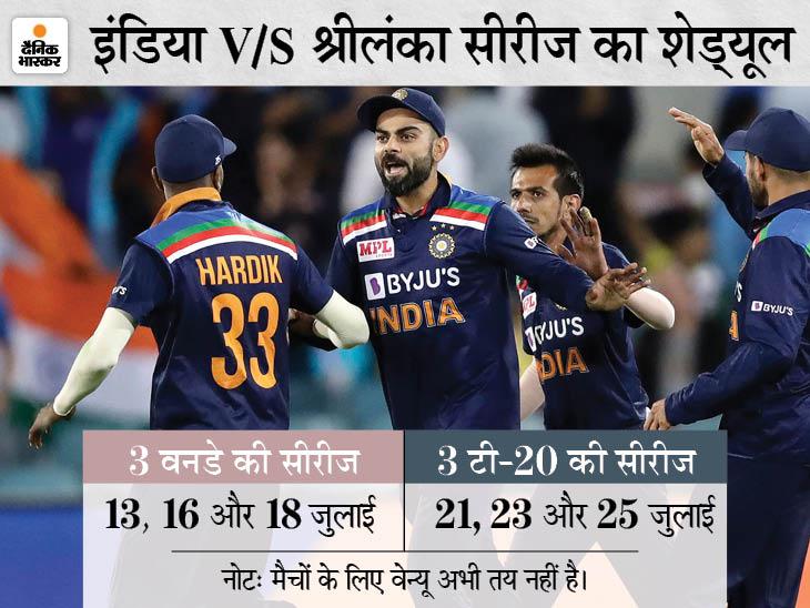 दोनों टीमें जुलाई में 3 टी-20 और 3 वनडे सीरीज खेलेंगी, द्रविड़ बतौर कोच टीम के साथ जा सकते हैं क्रिकेट,Cricket - Dainik Bhaskar