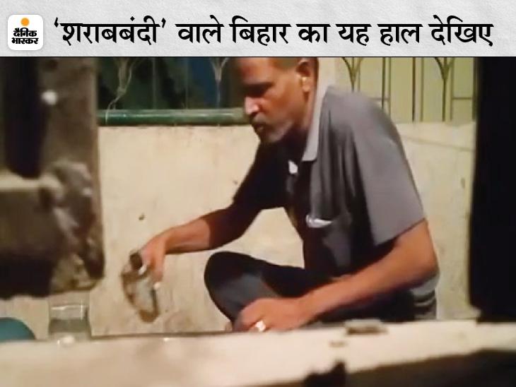 पटना के गौरीचकथाना परिसर में बैठकर शराब पी रहा था सिपाही, वीडियो वायरल हुआ तोSP ने भेजा जेल|पटना,Patna - Dainik Bhaskar