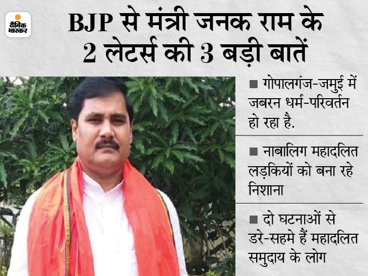 मंत्री जनक राम ने गोपालगंज-जमुई की 2 घटनाएं बताईं, कहा- धर्म परिवर्तन कर महादलित समुदाय को किया जा रहा टारगेट|बिहार,Bihar - Dainik Bhaskar