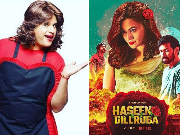 कृष्णा अभिषेक का इशारा जल्दी ही टीवी पर लौटेगा 'द कपिल शर्मा शो', 'तापसी पन्नू' की हसीन दिलरुबा का टीजर हुआ रिलीज बॉलीवुड,Bollywood - Dainik Bhaskar