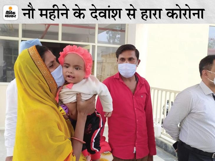9 माह के देवांश ने 9 दिन में जीती कोरोना से जंग, माता-पिता की रिपोर्ट आई थी निगेटिव|खंडवा,Khandwa - Dainik Bhaskar