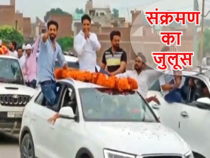 लॉकडाउन में जुलूस न रोकने पर थानेदार समेत सात पुलिसकर्मी सस्पेंड, औरैया के दो दरोगा भी निलंबित, इटावा जेल से छूटने पर 300 गाड़ियों पर समर्थकों के साथ निकाला था जुलूस|कानपुर,Kanpur - Dainik Bhaskar