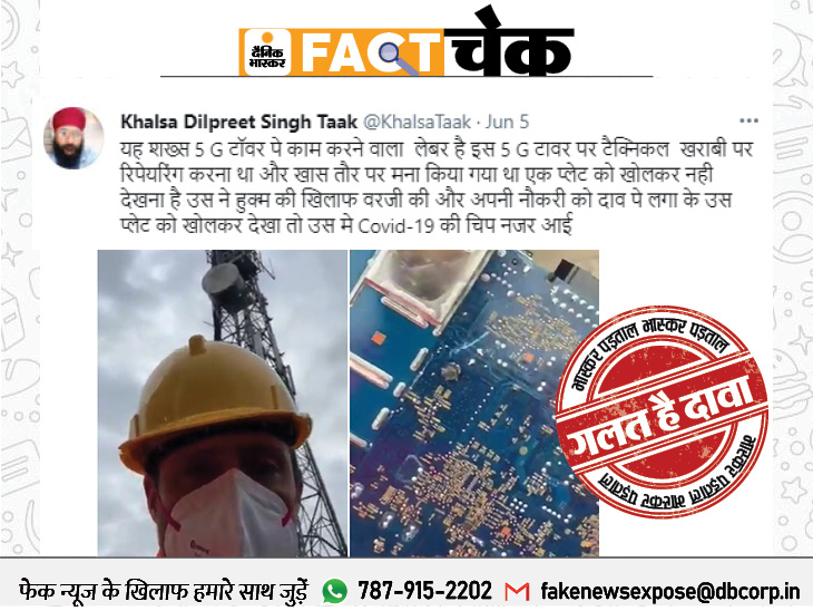 5G मोबाइल टावर पर लगाया जा रहा COV-19 सर्किट बोर्ड, जिससे हर जगह फैल रहा कोरोना; जानिए इस वायरल वीडियो का सच|फेक न्यूज़ एक्सपोज़,Fake News Expose - Dainik Bhaskar