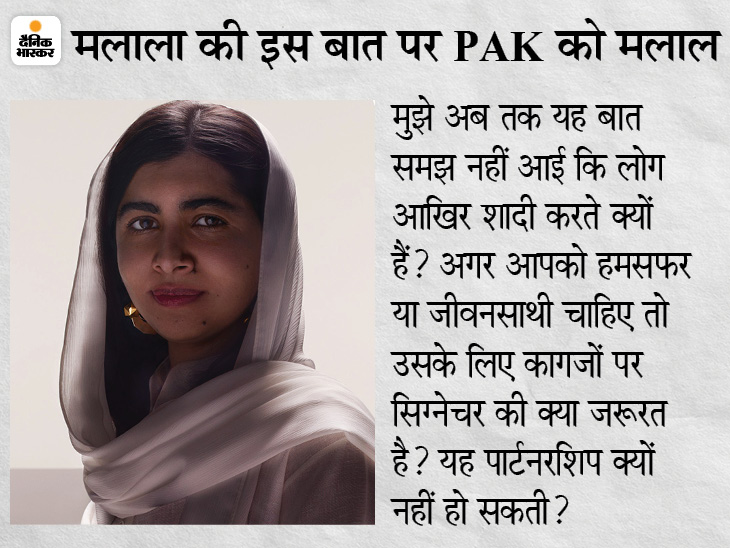 कहा-जीवनसाथी के लिए रस्म रिवाज क्यों जरूरी, पार्टनरशिप क्यों नहीं; मलाला यूसुफजई के बयान पर पाकिस्तान में बवाल|विदेश,International - Dainik Bhaskar