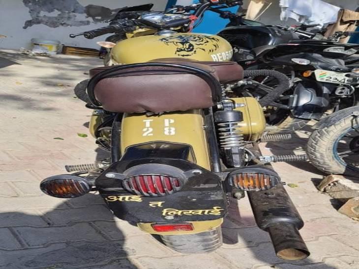 बुलेट की नंबर प्लेट पर लिखा था 'आई त लिखाई', इंस्पेक्टर कैंट ने कहा 'अब ई सीज होकर थाने जाई'|वाराणसी,Varanasi - Dainik Bhaskar