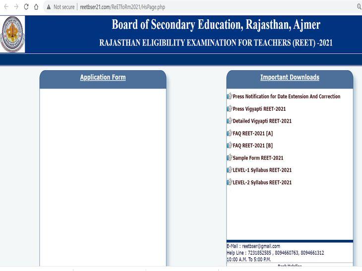 राजस्थान बोर्ड की वेबसाइट।