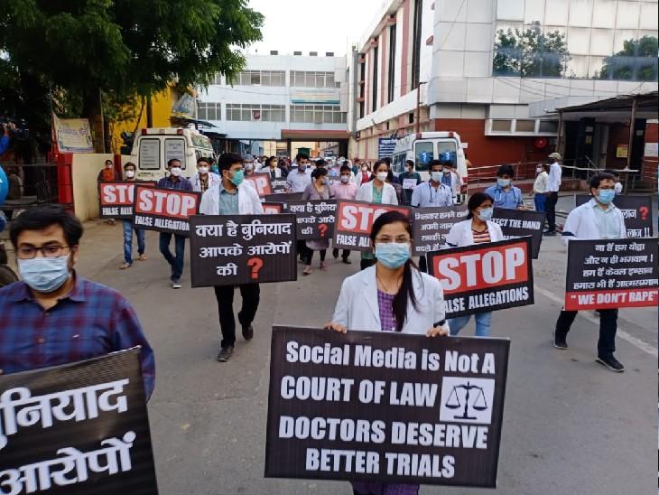 प्रयागराज में डॉक्टर और महिला संगठन आमने-सामने, सैकड़ों डॉक्टरों ने जुलूस निकाल जताया तीखा विरोध|प्रयागराज (इलाहाबाद),Prayagraj (Allahabad) - Dainik Bhaskar