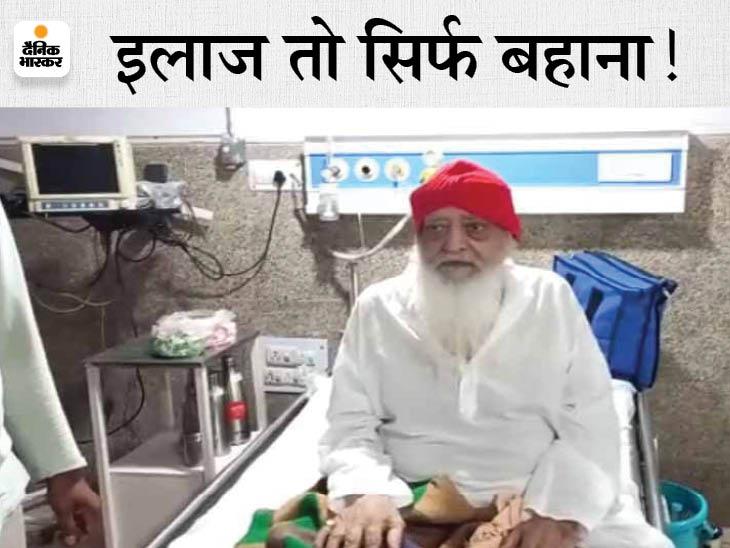 गहलोत सरकार ने किया जमानत का विरोध, कहा- जेल से बाहर आने के लिए बहाने बना रहा, जोधपुर में इलाज की बेहतरीन सुविधा जोधपुर,Jodhpur - Dainik Bhaskar
