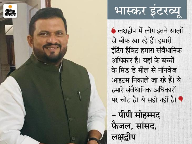 बीफ खाना हमारा संवैधानिक अधिकार है, प्रशासक प्रफुल्ल पटेल हटाए जाएं; उनका तो BJP भी कर रही है विरोध|DB ओरिजिनल,DB Original - Dainik Bhaskar