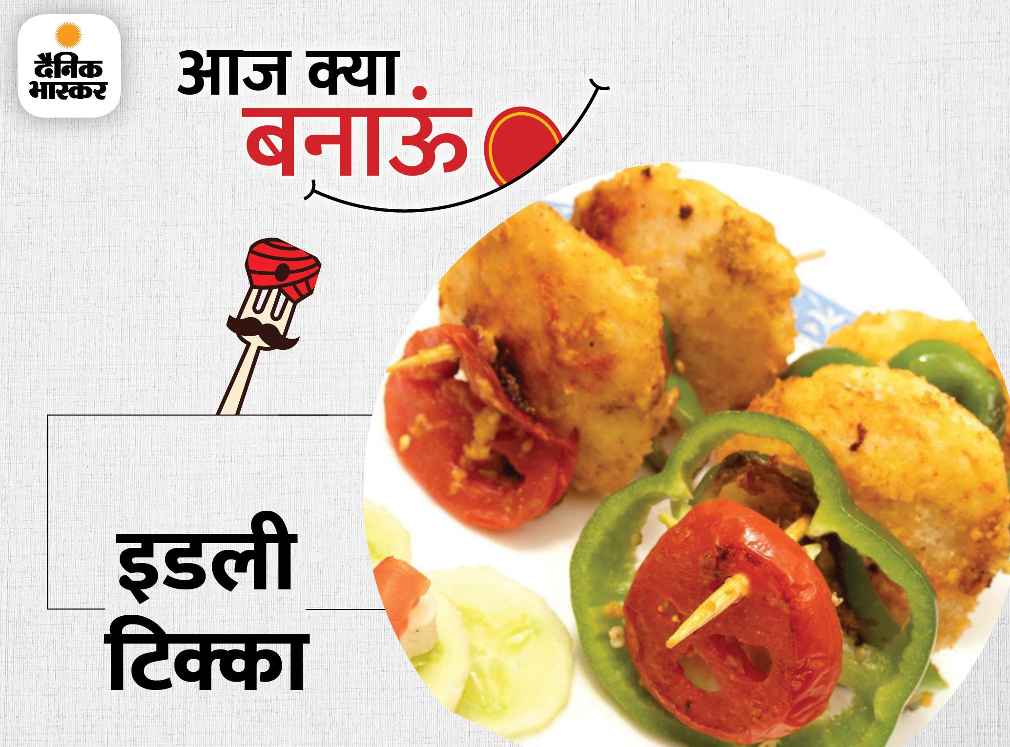एक जैसी इडली खाकर बोर हो गए हैं तो इडली टिक्का बनाकर देखें, इसका मनपसंद स्वाद घर में सबको पसंद आएगा|लाइफस्टाइल,Lifestyle - Dainik Bhaskar