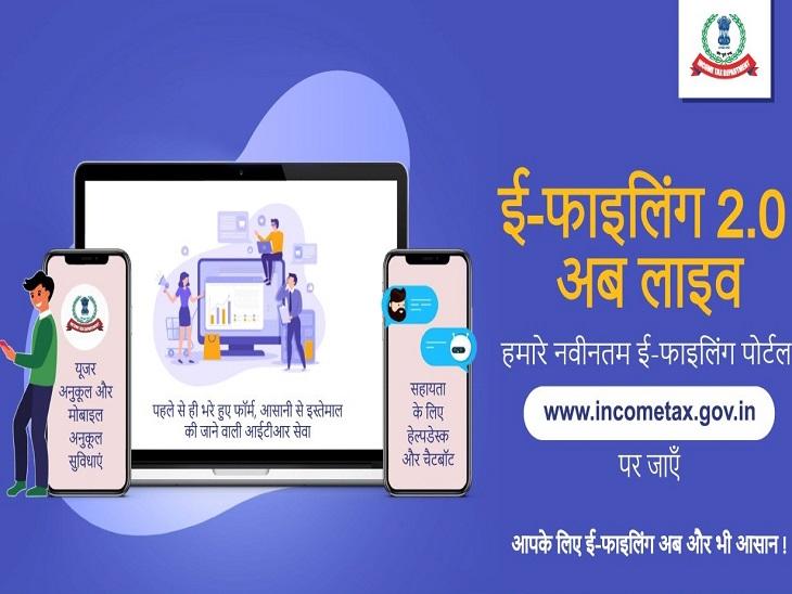 लॉन्च हुई इनकम टैक्स की नई वेबसाइट, इसमें नए पेमेंट सिस्टम के साथ ही मिलेंगी कई खास सुविधाएं|बिजनेस,Business - Dainik Bhaskar