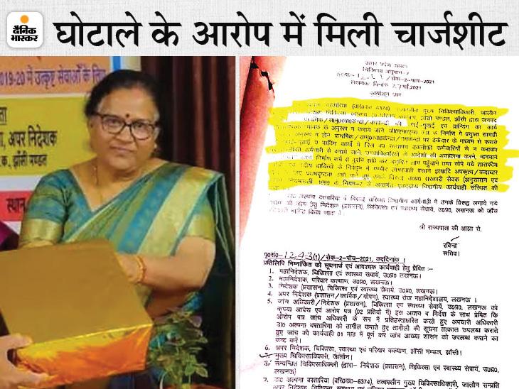 स्वास्थ्य महकमे की अपर निदेशक डॉ. अल्पना को भ्रष्टाचार के आरोप में चार्जशीट, जांच केआदेश झांसी,Jhansi - Dainik Bhaskar