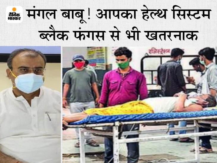 बिना सुविधाओं के एडमिट कर 7 दिन बाद गंभीर हालत में AIIMS और IGIMS का दिखाया जा रहा रास्ता, कईयों की आंख और तालू निकाले गए|बिहार,Bihar - Dainik Bhaskar
