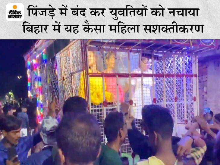 बिहार के भोजपुर में पिंजरे में कैद कर नर्तकियों को नचाया, लॉकडाउन में सड़क पर जमकर हुआ हुड़दंग|भोजपुर,Bhojpur - Dainik Bhaskar