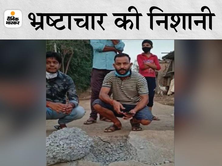 आजादी के बाद पहली बार बेलखेड़ा-सिंघपुर की 3 किमी की रोड बनी; 5 साल की गारंटी वाली सड़क बनते ही टूट गई, पुलिया धंस गई|जबलपुर,Jabalpur - Dainik Bhaskar