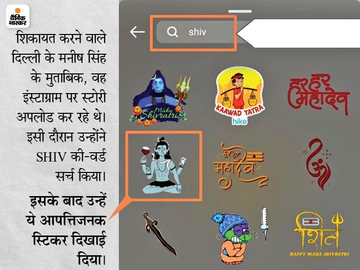 भगवान शिव को स्टिकर में वाइन ग्लास और फोन के साथ दिखाया, धार्मिक भावनाओं को चोट पहुंचाने का केस दर्ज|देश,National - Dainik Bhaskar