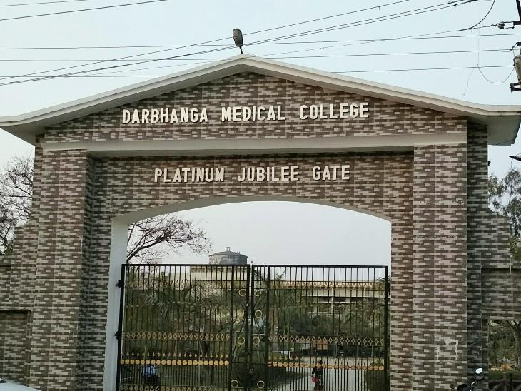 दरभंगा मेडिकल कॉलेज के प्रिंसिपल की पोर्टिको में हुई लूट का हुआ खुलासा, एक गिरफ्तार, लूटे गए तीन लाख रुपए भी बरामद दरभंगा,Darbhanga - Dainik Bhaskar