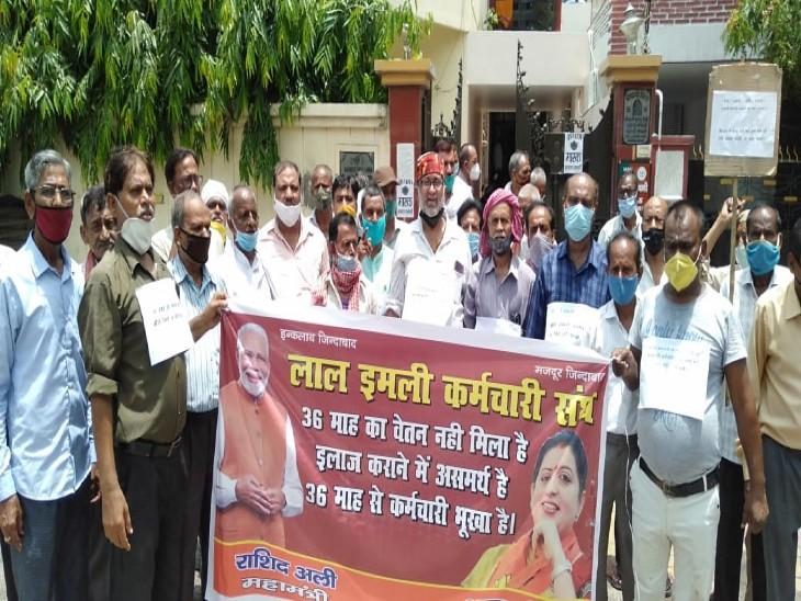 लाल इमली कर्मचारियों को पिछले तीन साल से वेतन नही मिला है। - Dainik Bhaskar