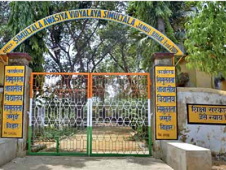 सिमुलतला आवासीय विद्यालय के क्लास VI एंट्रेंस का रिजल्ट जारी; आज से बिहार बोर्ड की वेबसाइट पर देख सकेंगे|बिहार,Bihar - Dainik Bhaskar