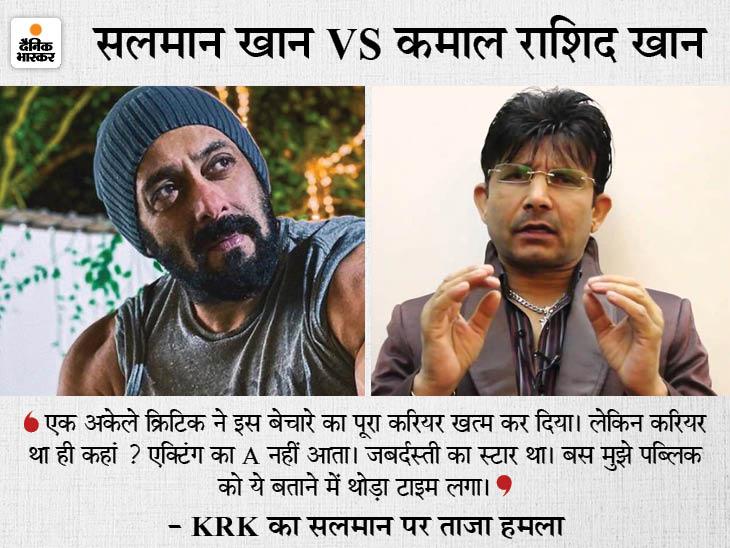 सलमान खान ने KRK के खिलाफ अवमानना की कार्रवाई की मांग की, कहा- आश्वाशन के बावजूद कर रहे अपमानजनक कमेंट|बॉलीवुड,Bollywood - Dainik Bhaskar