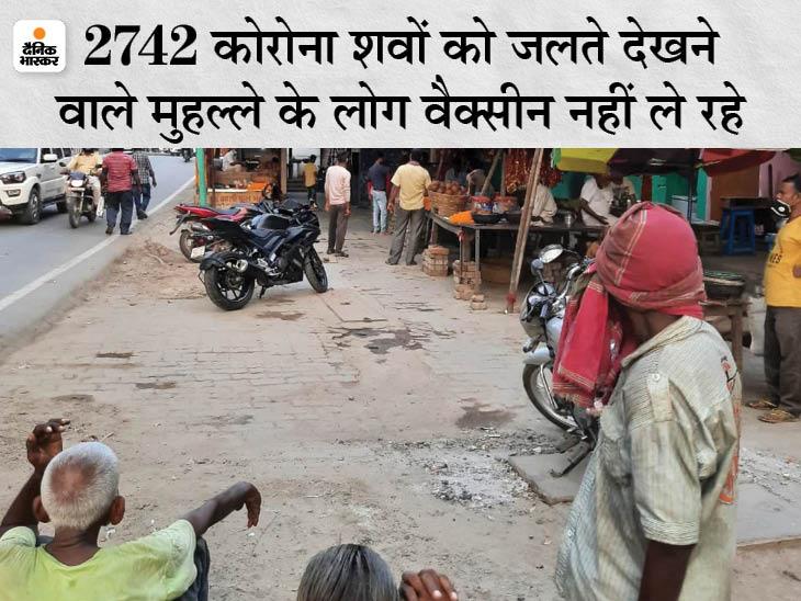 पटना के उत्तरी मंदिरी में लोग बोले- यहां 1 KM इलाके में कोई संक्रमित नहीं हुआ, हम वैक्सीन क्यों लें बिहार,Bihar - Dainik Bhaskar