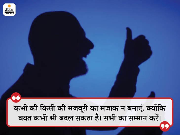 अगर बुरे समय में धैर्य बनाए रखते हैं तो हम आधी लड़ाई ऐसे ही जीत जाते हैं|धर्म,Dharm - Dainik Bhaskar