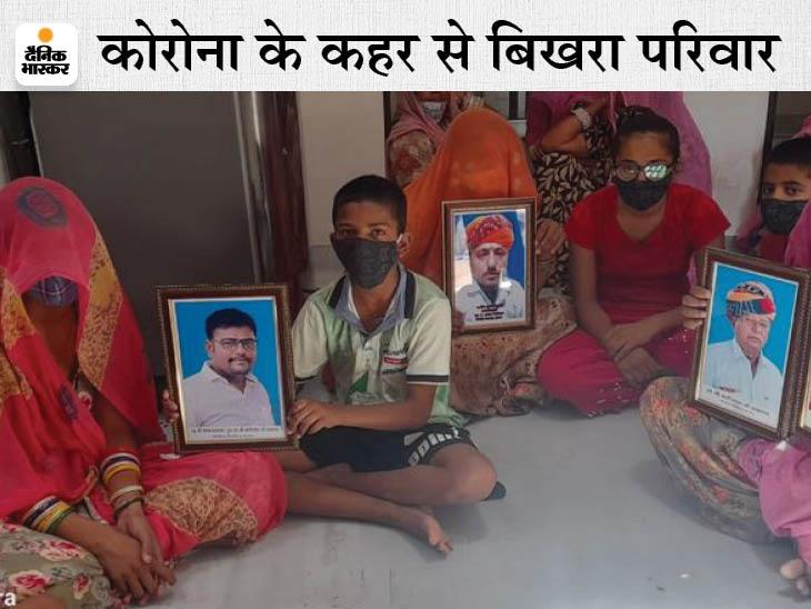 पहले बड़े बेटे की मौत हुई, 8वें दिन एक घंटे में छोटे बेटे और माता-पिता ने दम तोड़ा; अंतिम संस्कार के लिए भी नहीं मिली जगह|जोधपुर,Jodhpur - Dainik Bhaskar