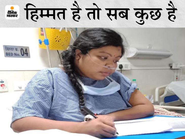32 साल की निधीडेढ़ माह से संक्रमण और लंग्स इंफेक्शन से जूझ रही; लेकिन BEd करने के लिए अब ऑक्सीजन सपोर्ट पर 3 घंटे लिखती हैं आंसरशीट|छत्तीसगढ़,Chhattisgarh - Dainik Bhaskar