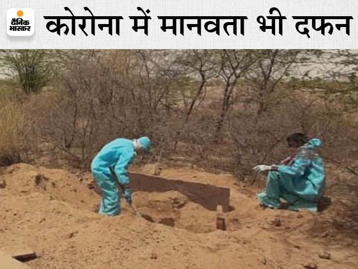 कोरोना से जान गंवाने वाले घूमंतु परिवार के व्यक्ति का शव रेगिस्तान में दफनाया, हवा से मिट्टी उड़ी तो सामने आया सच|बीकानेर,Bikaner - Dainik Bhaskar
