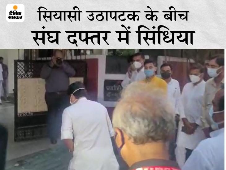 सिंधिया की समर्थक नेताओं को एडजस्ट करने की कोशिश; BJP और RSS के प्रमुख नेताओं से मुलाकात के बाद डिनर मंत्री भार्गव के घर|मध्य प्रदेश,Madhya Pradesh - Dainik Bhaskar