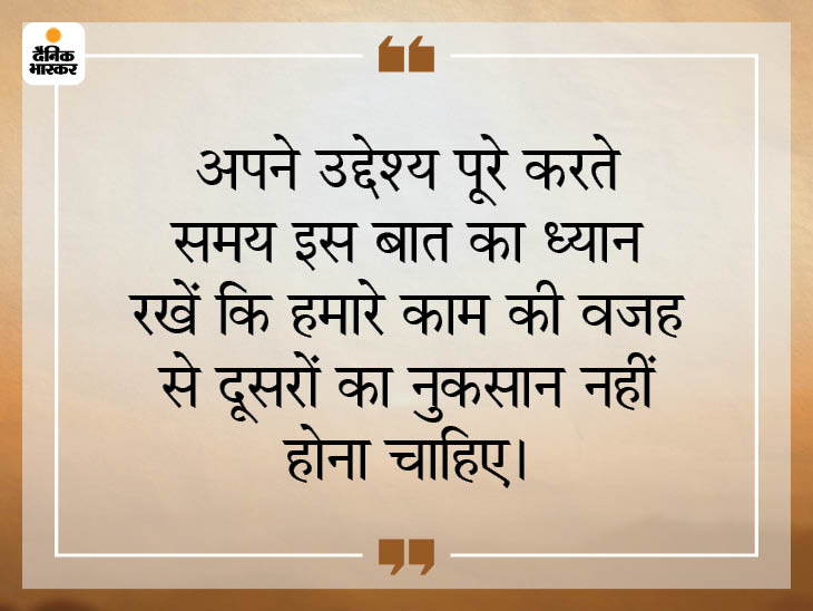 दूसरों की भलाई के लिए काम करते समय परेशानियों से डरकर पीछे नहीं हटना चाहिए|धर्म,Dharm - Dainik Bhaskar