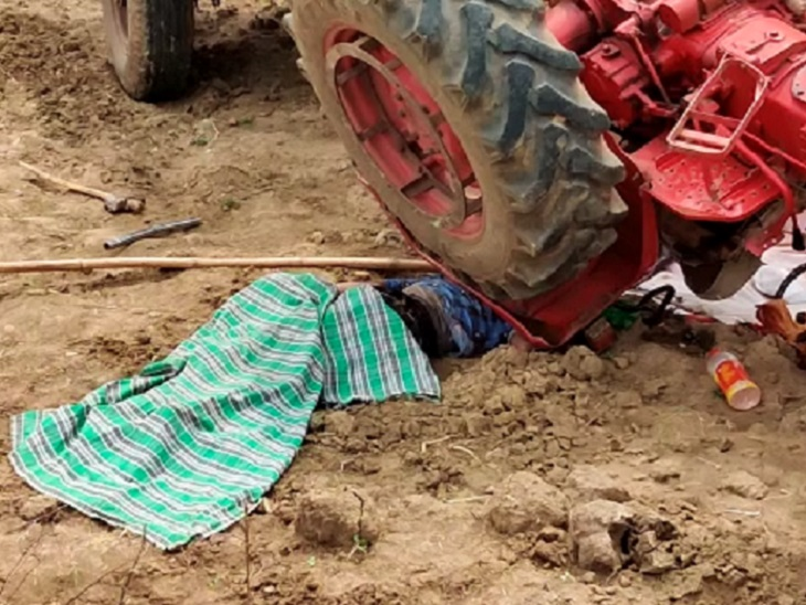 हादसे के बाद एक का शव ट्रैक्टर के नीचे दब गया। रात होने के कारण कोई साधन नहीं मिला। इसके चलते सुबह शव को बाहर निकाला जा सका। - Dainik Bhaskar