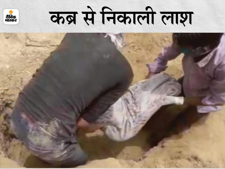 भांजी के शव को कब्र से बााहर निकलवाती पुलिस। - Dainik Bhaskar
