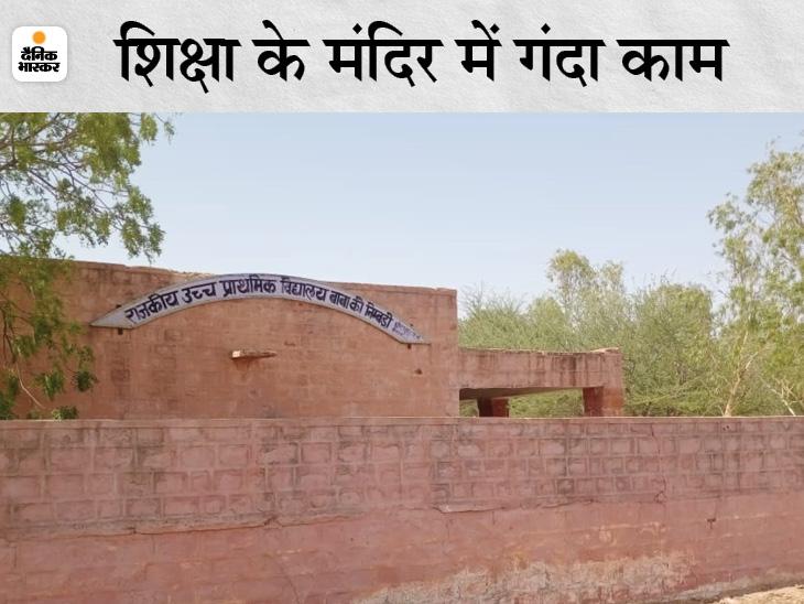 स्कूल खत्म होने के बाद साथी की मदद से 6वीं की छात्रा से किया रेप, गर्भवती होने पर केस दर्ज कराया|जोधपुर,Jodhpur - Dainik Bhaskar